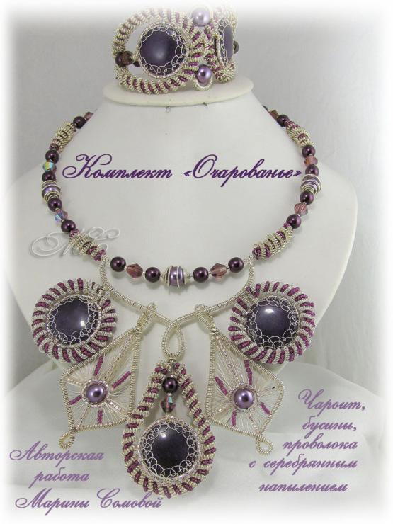 Марина Сомова, купить украшения, продаю украшения, бисер, бисероплетение, самоцветы, авторская бижутерия, украшения...