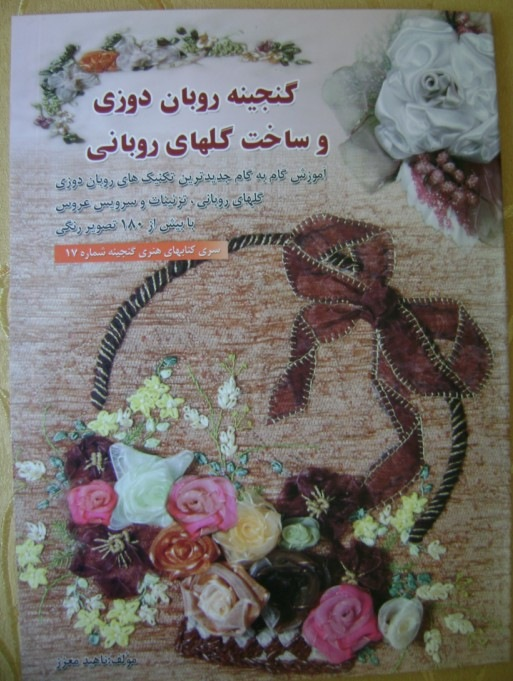 iranian journal of ribbon embroidery