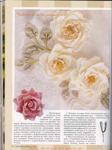 Автор: Admin Дата: 04.11.2013 Описание: Бисероплетение для начинающих роза схема - Найти.