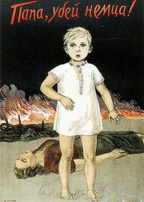 «Папа, убей немца!» (Нестеров М.А., 1943)
