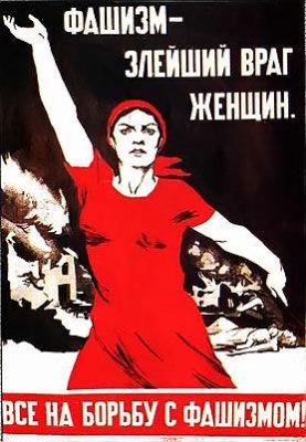 «Фашизм - злейший враг женщин» (Ватолина Н.Н., 1941)