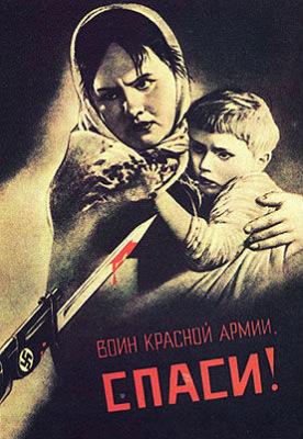 «Воин Красной армии, спаси!» (Корецкий В.Б., 1942)
