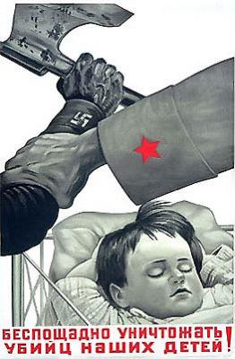 «Беспощадно уничтожать убийц наших детей!» (1942)