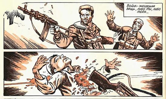 Кадры комикса «Красная кровь» (Кожевников И., Садыков Р., 1992)