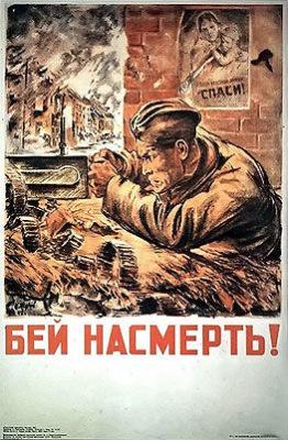 «Бей насмерть!» (Жуков Н.Н., 1942)