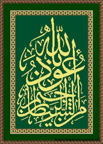 Молитва в исламе из 5 букв