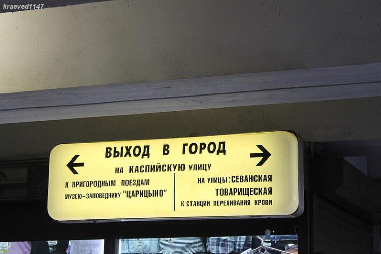 Как добраться до Царицыно