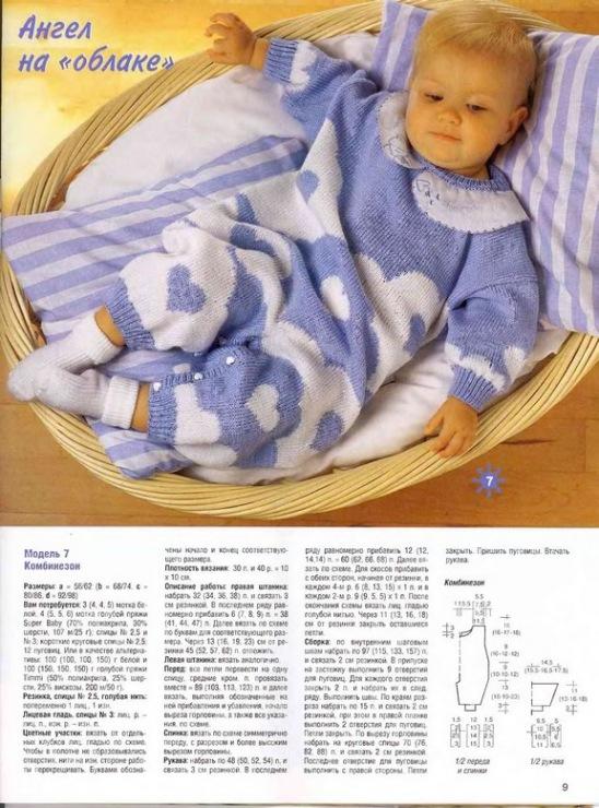Вязание для малышей с рождения 54