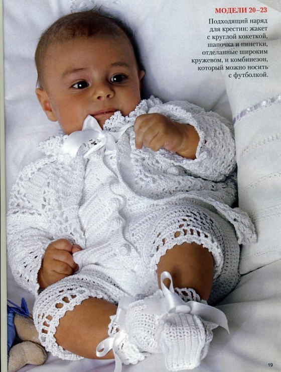 Вязание для новорожденных крючком