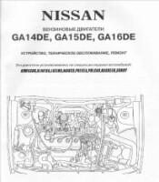 Nissan Primera P11 Руководство По Ремонту