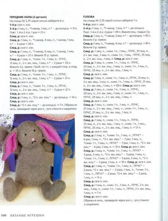 Описание вязания зайца спицами 38