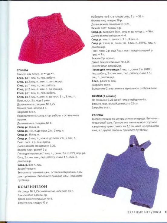 Схемы вязания крючком для куклы тильды 177